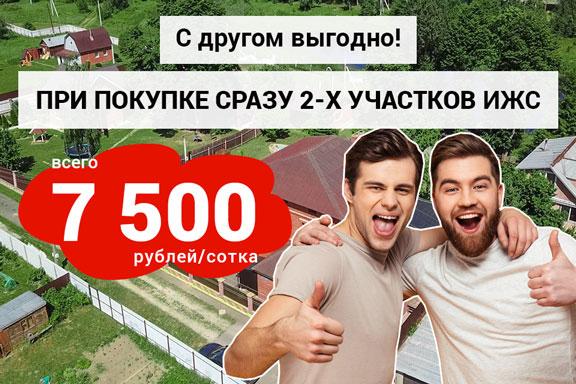 Всего 7 500 рублей/сотка ИЖС